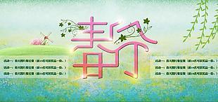 春分油畫背景海報