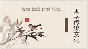 國學中華傳統文化