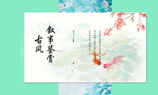 中国风ppt策划模板