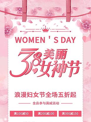 女神節促銷展架海報