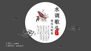 中國風方案匯報課程模板ppt