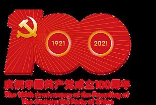 黨建100周年