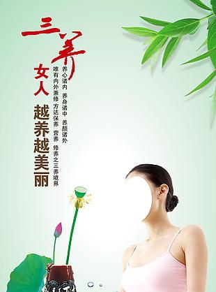 美容spa養生展架海報