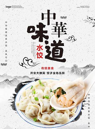 中華味道水餃