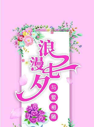 七夕活動展架