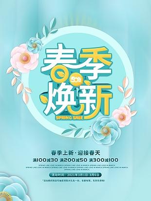 春季煥新促銷海報