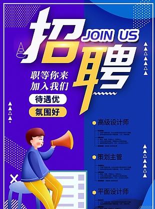 企业大气招聘海报