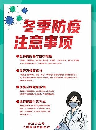 冬季防控疫情注意事项