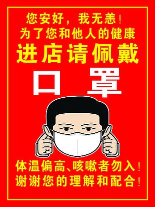疫情防控 戴口罩 紅色 宣傳