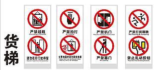 貨梯安全使用標示警示牌