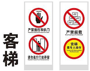 客梯安全警示牌