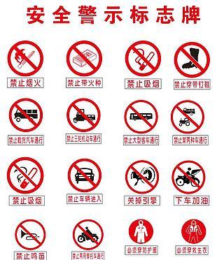 企業車間安全標識牌