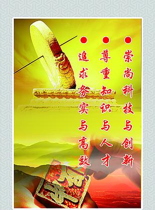 企业文化展板 企业文化 海报