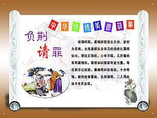 负荆请罪 中华传统美德 故事