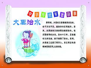 大禹治水中华传统美德 故事