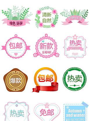 粉色清新母亲节促销标签主图海报爆款贴纸