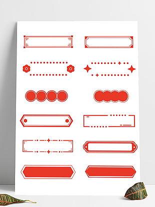 中国风红色喜庆边框标题框对话框装饰图案