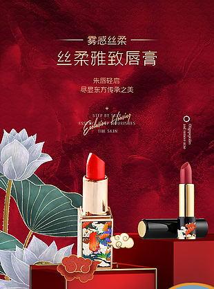 国潮大气中国风口红化妆品海报