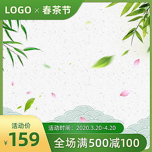 春茶节绿色茶叶食品主图模板
