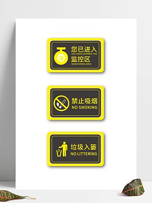 禁止吸煙垃圾入簍監控區導視牌標識