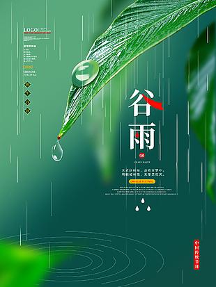 绿色简约清新谷雨节气海报