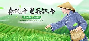 插画风春茶节淘宝海报设计