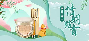清明踏青清新简约时尚美妆banner