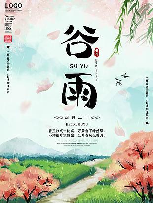 小清新传统24节气谷雨宣传海报