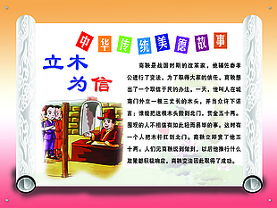 立木为信 中华传统美德 故事