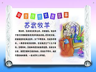苏武牧羊 中华传统美德 故事