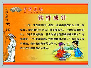 铁杵成针 中华传统美德 故事