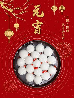 新年春節元宵節慶祝喜慶海報