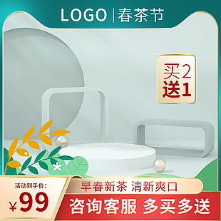 绿色大气春茶节活动促销主图模板