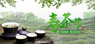 春茶节banner