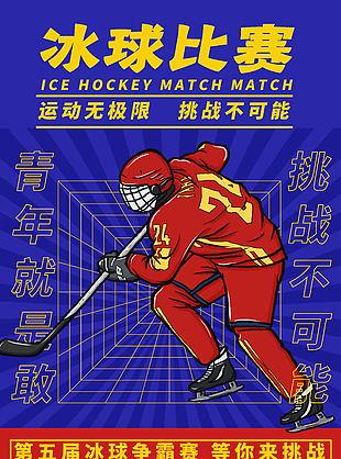 创意趣味冰球运动比赛海报