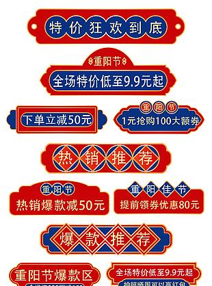 中国风价格标签重阳节直通车主图促销标签