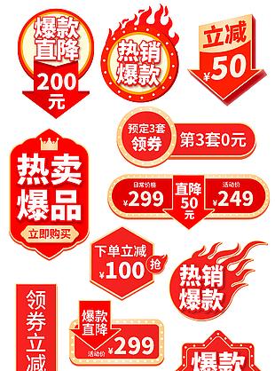 简约红色爆炸贴重阳节主图标签促销标签