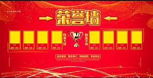 简约大气荣誉墙宣传展板
