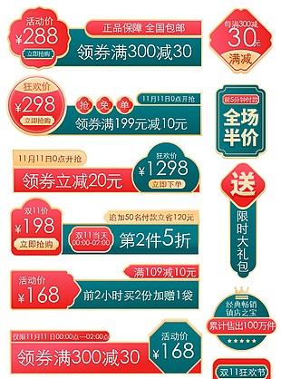 中国风标签爆炸贴双11促销标签主图标签