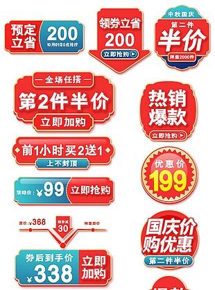 价格标签爆炸贴中秋国庆主图标签促销标签