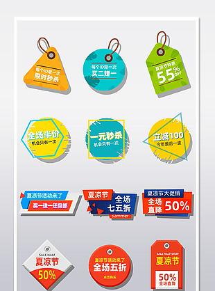 淘宝天猫京东直通车主图清新夏季促销标签