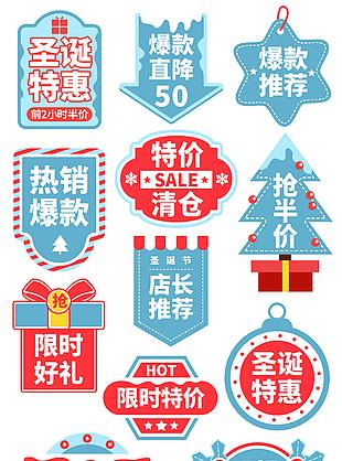 手绘风爆炸贴圣诞礼遇季主图标签促销标签