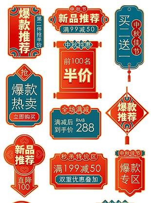 中国风价格标签爆炸贴中秋节主图促销标签