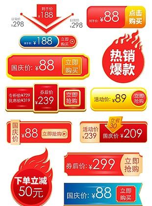 简约价格标签国庆爆炸贴主图标签促销标签