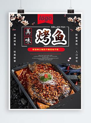黑色大气烤鱼美食海报