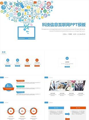 科技信息互联网电子商务PPT模板