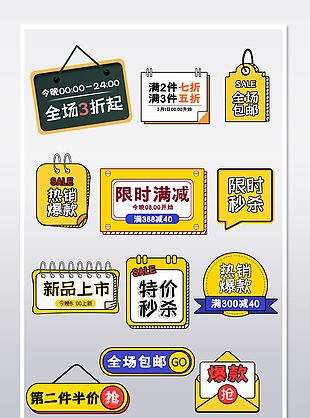 开学季活动促销标签淘宝天猫活动标签模板