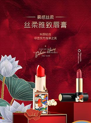 國潮大氣中國風口紅化妝品海報