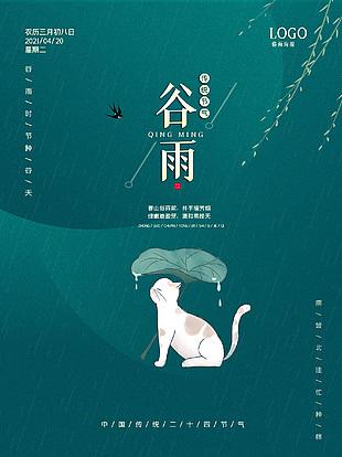 春天谷雨水节气小狗荷叶海报
