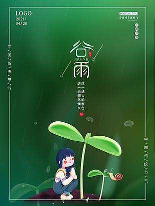 传统谷雨节气清明踏青雨水发芽幼苗海报